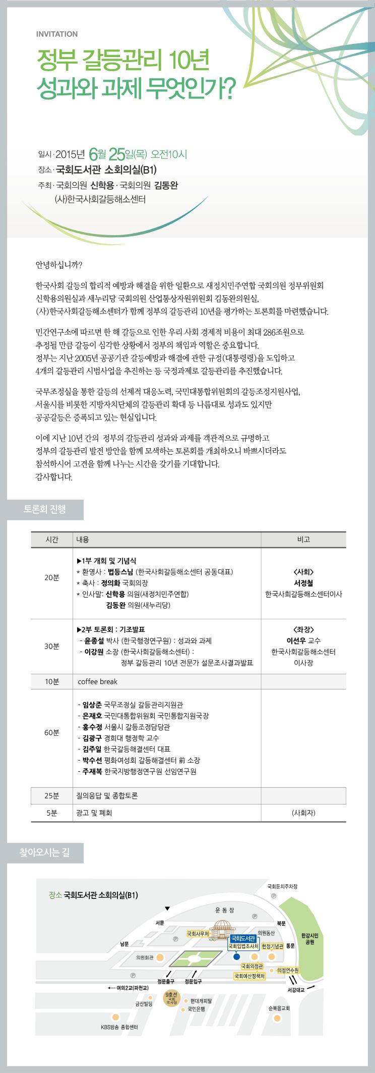 크기변환_정부갈등관리 초대장(웹용).jpg