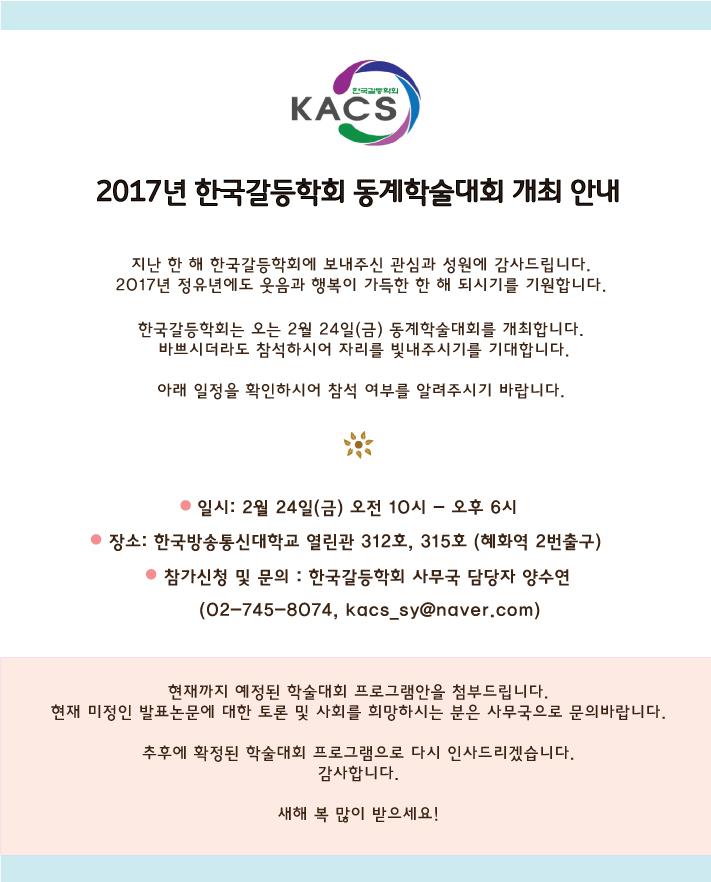 갈등학회-2017-동계학술대회-1차안내장.jpg