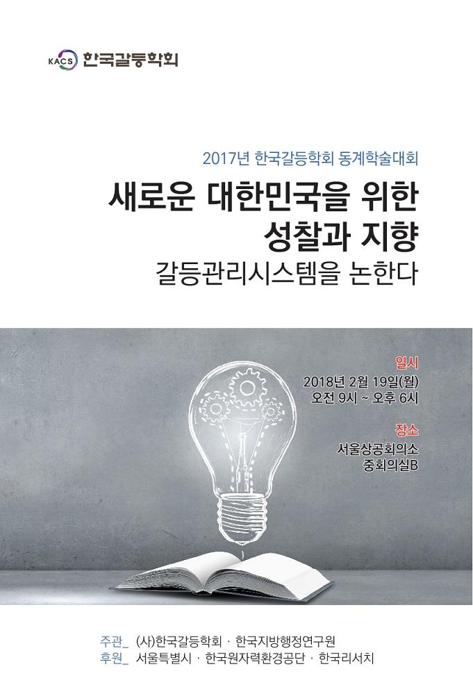 한국갈등학회 동계학술대회 초청장1.jpg