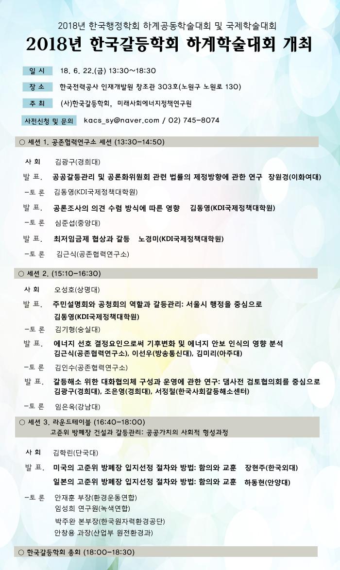 2018-한국갈등학회-하계학술대회-개최-안내.jpg