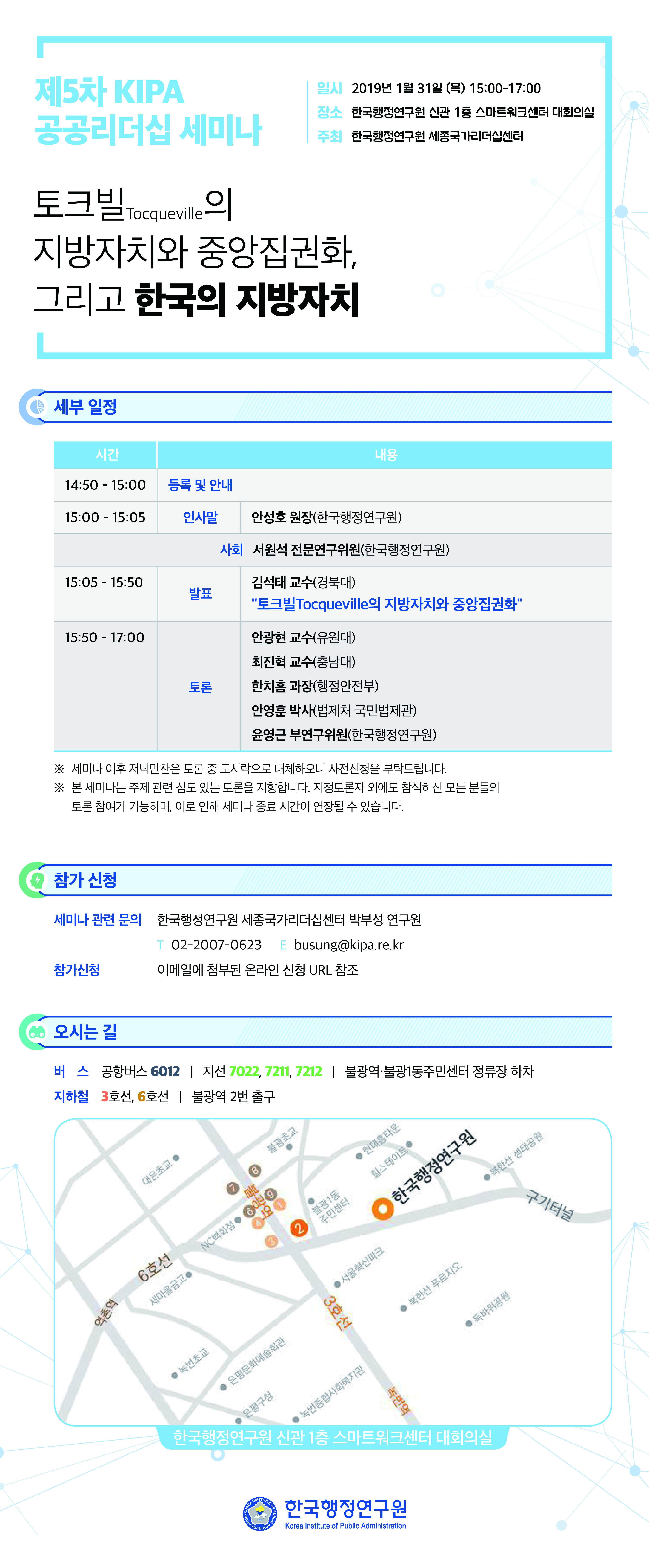 20190122_행정연구원_제5차 공공리더십 세미나.jpg