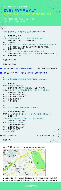 한국갈등학회 2018 동계학술대회 웹초대장1.jpg