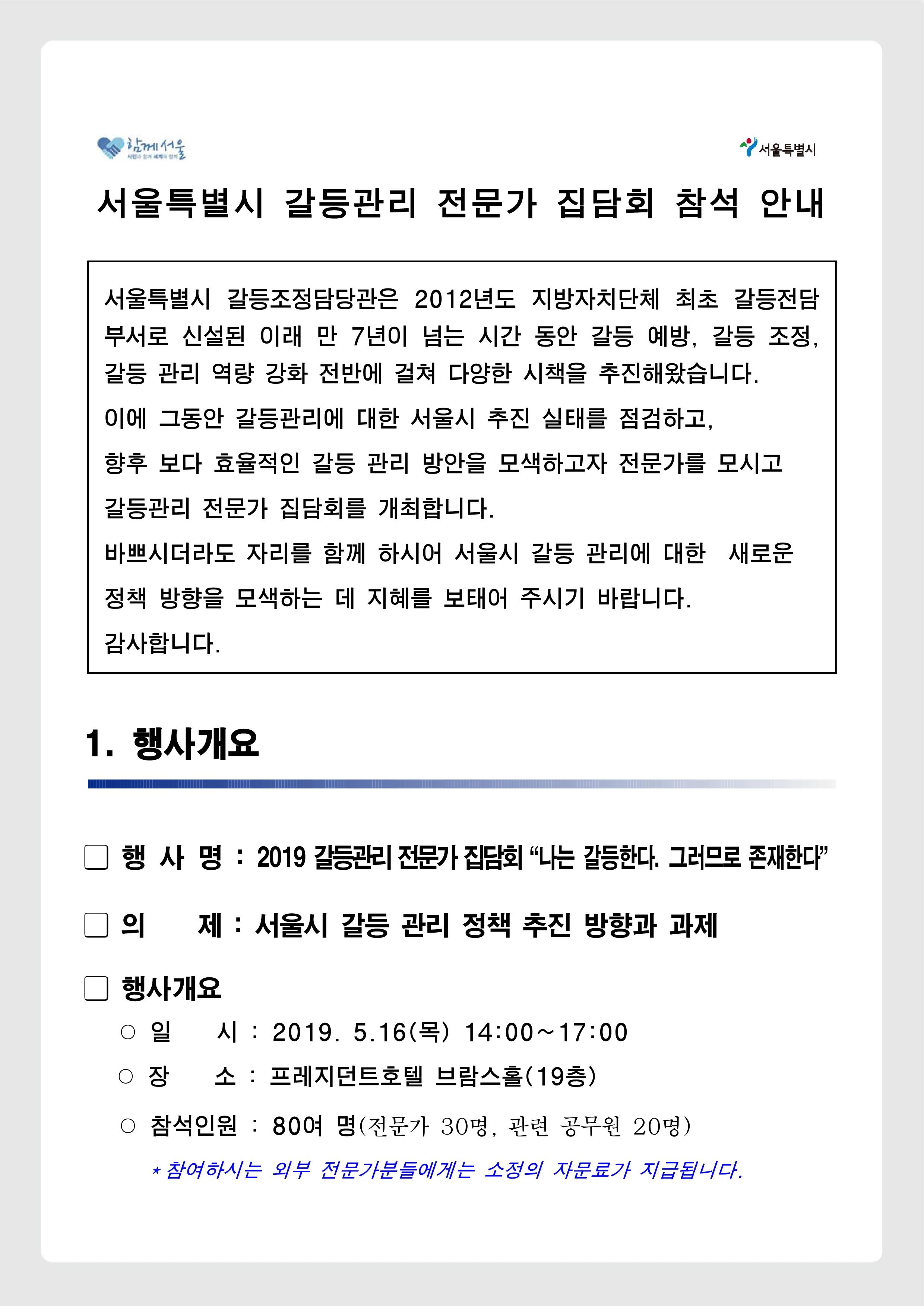 2019 갈등관리 전문가 집담회 참석 안내11.jpg