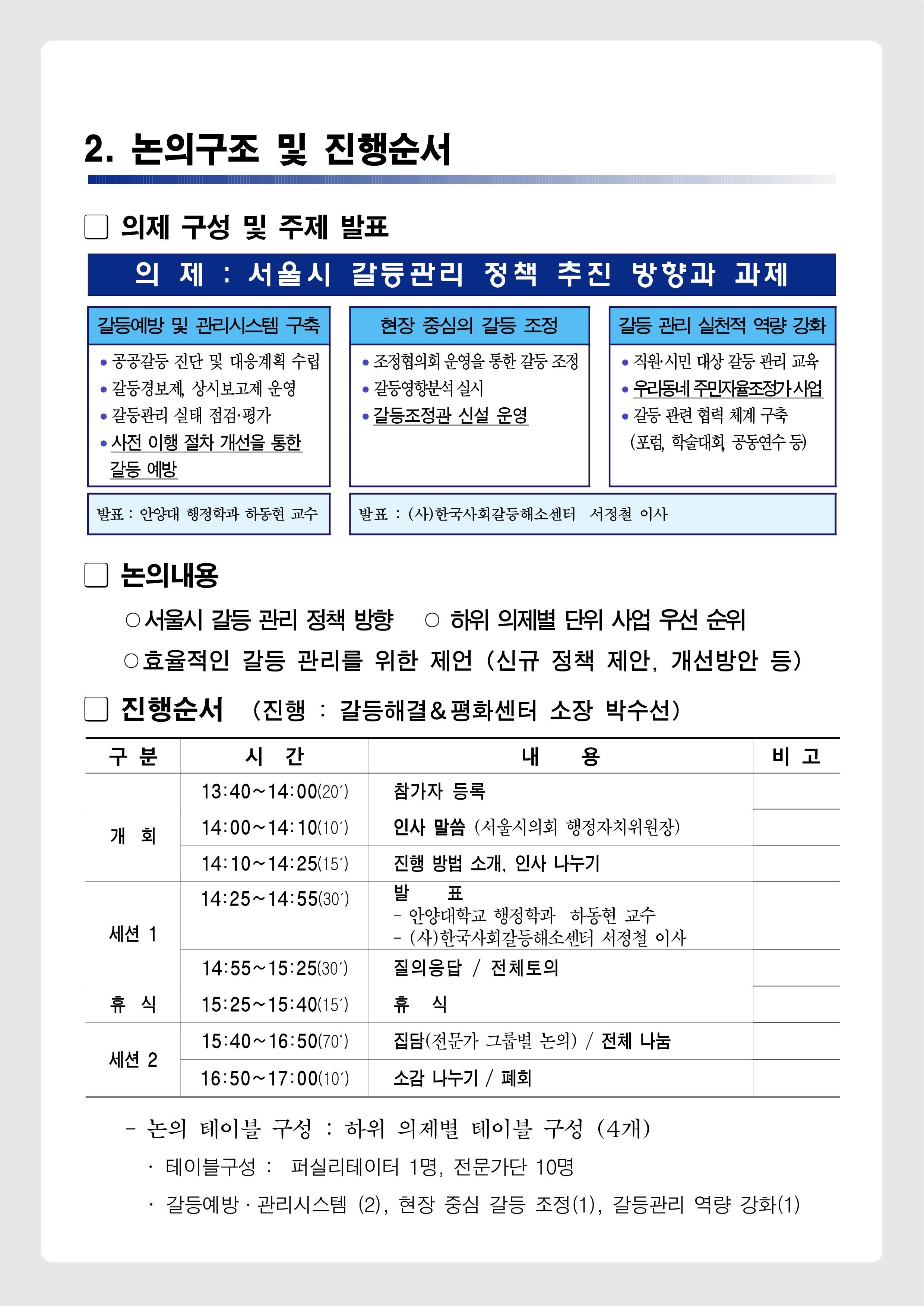 2019 갈등관리 전문가 집담회 참석 안내12.jpg