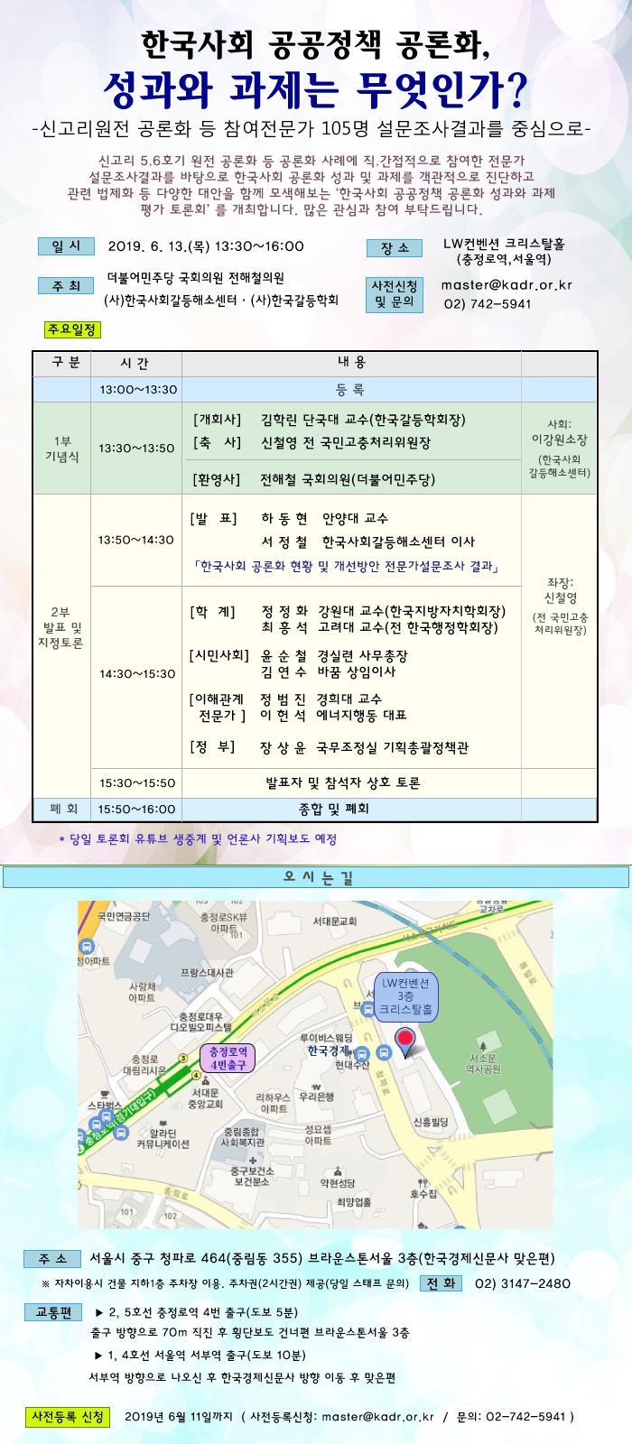 한국사회갈등해소센터_공론화 성과와과제 평가토론회(0613)_초청장.jpg
