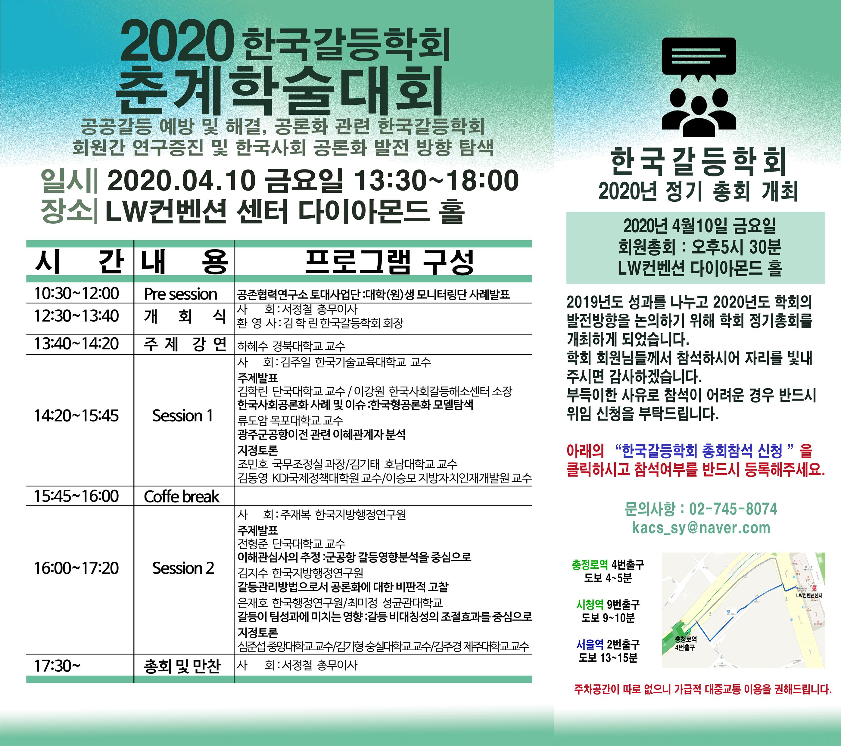 한국갈등학회 춘계학술대회 일정변경 안내문(최종 작업중).jpg