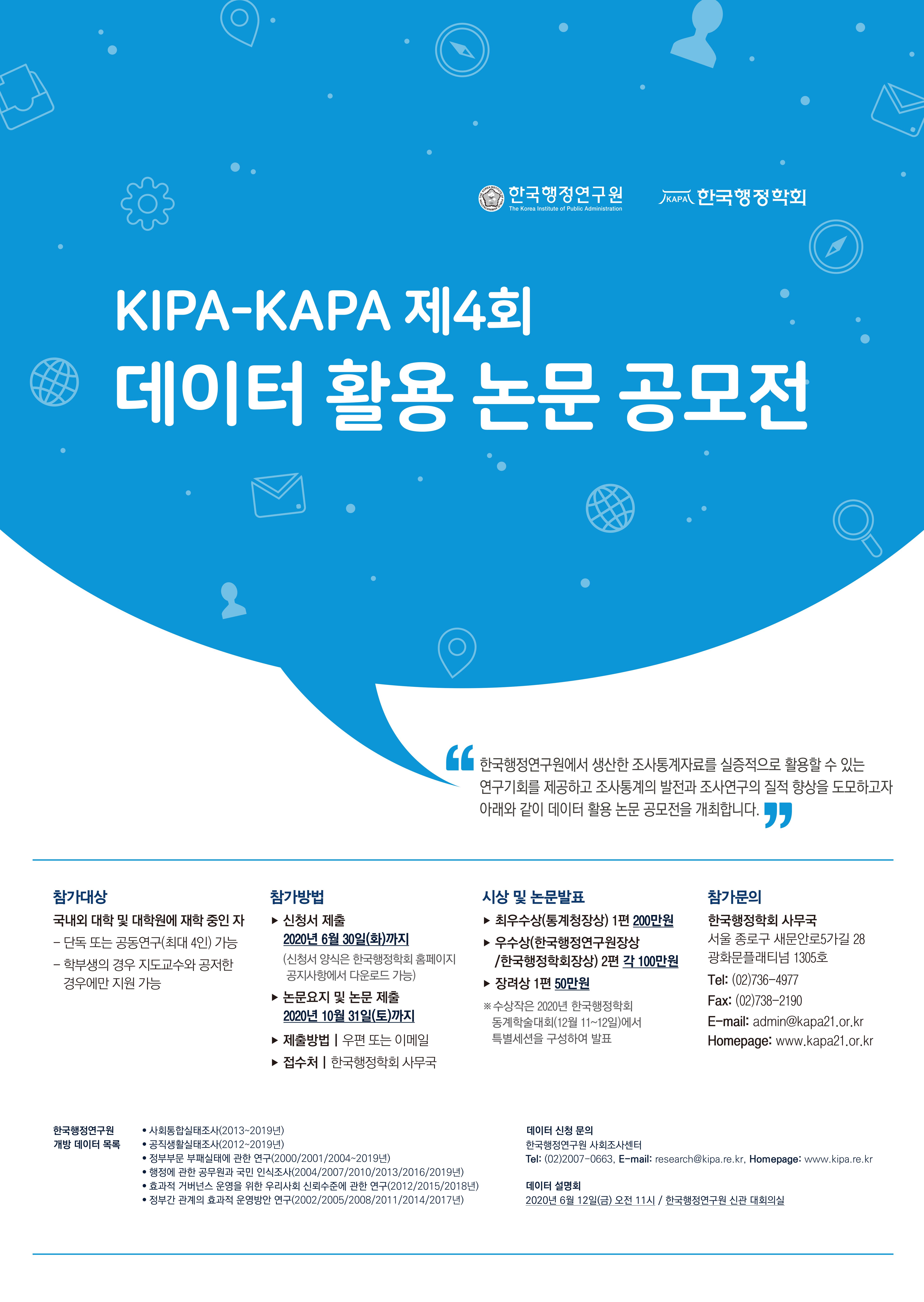 포스터-KIPA-KAPA(제4회)_0401.jpg