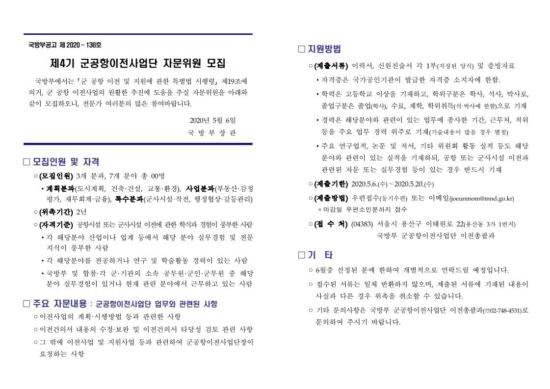 0506 제4기 군공항이전사업단 자문위원 모집(공고) (1).pdf_page_1.jpg